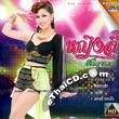 Karaoke DVD : Yinglee Srijoomphol - Ka Kaw Sao Lum Sing