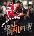 The Kick [ VCD ]