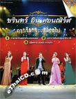 Concert DVD : Charin Nuntanakorn - Ru...Lhok Ja Plien Pai