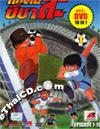 Captain Tsubasa : 10 in 1 - Vol.1 [ DVD ]