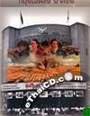 Toong Kula Rong Hai [ DVD ]
