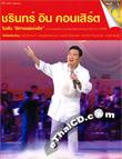 Concert DVD : Charin Nuntanakorn - Nai Fhun Assajan Haeng Ruk