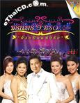 Concert DVD : Charin Nuntanakorn - Duay Peek Hang Ruk