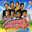 MP3 : Krung Thai - Medley Ruam Kabuan Pleng loog Thung