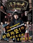 HK TV serie : Men Don't Cry [ DVD ]