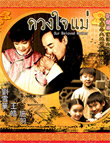 HK TV serie : Our Beloved Mother [ DVD ]