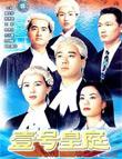 HK TV serie : File of Justice - Season 1 [ DVD ]