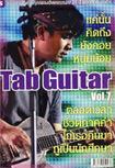 Tab Guitar Vol.7 - Pongsit Kumphee