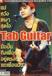Tab Guitar Vol.8 - Pongsit Kumphee