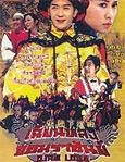 HK TV serie : The Adventures Of Emperor Qian Long [ DVD ]