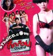 Gig Guan Puan Sah [ VCD ]