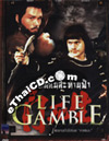 Life Gamble [ DVD ]