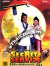 On His Majesty's Secret Service [ DVD ]