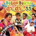 Comedy : Gang 3 cha - Ha..Ha 2012 - Vol.21-22