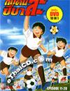 Captain Tsubasa : 10 in 1 - Vol.2 [ DVD ]