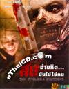 Toolbox Murders [ DVD ]