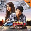Karaoke VCD : Tuktan Chollada & Phai Phongsatorn : Loog Thung Koo Hit - Vol.2