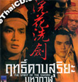 The Spirit Of The Sword [ VCD ]