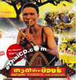 Crazy Safari [ VCD ]