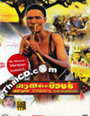 Crazy Safari [ DVD ]