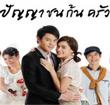 Thai TV serie : Punya Chon Kon Klua [ DVD ]