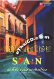 Book : Unlimited Spain