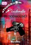 Thai Novel : Cinderella : BLOODHOUND
