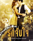 OST : Ruk Jub Jai - The Movie