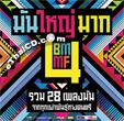 Grammy : Mun Yai Mark - Vol.4