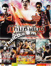 Thai movie : 4 in 1 : Sood Yord Nung Thai - Vol.1 [ DVD ]