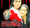 Thai TV series : Krasue [ DVD ]