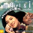 My Girl & I [ VCD ]