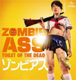 Zombie Ass: Toilet of the Dead [ VCD ]