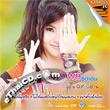 Karaoke VCD : Kawthip Thidadin - O.K. Bor Ai