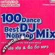 MP3 : Red Beat : 100 Dance Best DJ Nonstop Mix