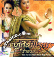 CD+VCD : Nattasin Thai : Rum Auy Porn