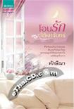 Thai Novel : Aob Ruk Tai Ngao Chan