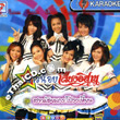 Karaoke VCD : Dao Noy Sieng Esarn - Sao Muttayom Krapong Hien