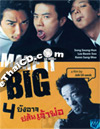 Make It Big [ DVD ]