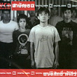 Karaoke VCD : Pongsit Kumphe - Sa-Mun-Chon