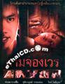 Tarm Jorng Wein [ DVD ]
