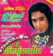 Karaoke VCD : Sayun Sunya - Ai Noom Rod Tai