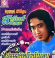 Karaoke VCD : Sayun Sunya - Yah Ma Kid Tueng chun Luey