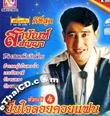 Karaoke VCD : Sayun Sunya - Yuen Jai Loy Koy Fan