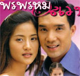 Thai TV serie : Porn Prom Onlaweng [ DVD ]