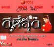 Karaoke VCDs : Daojai Paijit - Dee Tee Sood