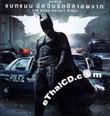 Batman : The Dark Knight Rises [ VCD ]