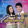 Tossapol Himmaparn & Ornwun Junsiri : Koo Kwam Four S - Vol.1