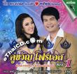 Karaoke VCD : Tossapol Himmaparn & Ornwun Junsiri : Koo Kwam Four S - Vol.1