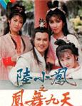 HK TV serie : Luk Siu Fung (1986) [ DVD ]